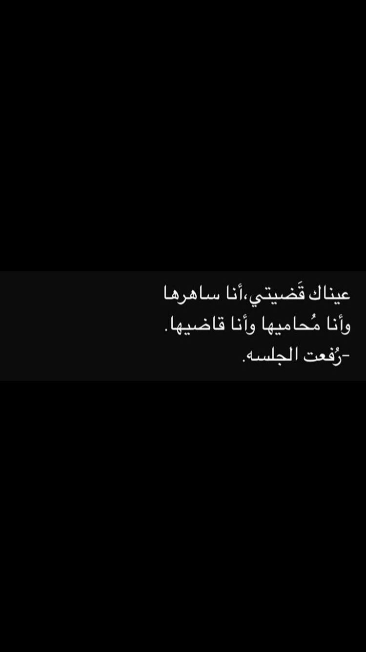 Pin By Asmaa Inspiration On رسائلنا Wise Words Quotes Love Smile Quotes Movie Quotes Funny