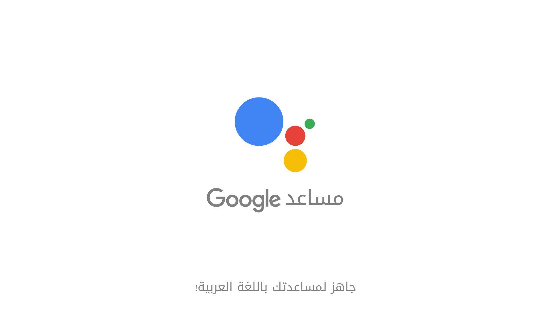 Google تطلق مساعد Google الشخصي باللغة العربية في مصر Tech Logos School Logos Georgia Tech Logo