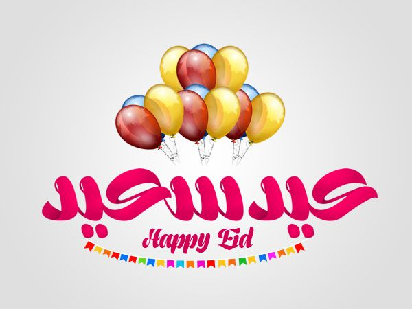 Happy Eid Free Typeface مخطوطة مجانية عيد سعيد On Behance Eid Stickers Eid Greetings Eid Mubarak Greeting Cards