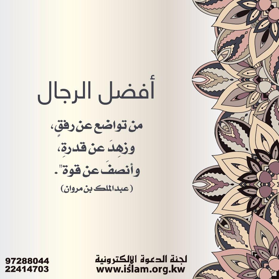 Pin By Hanaa On اداب واخلاق Arabic Calligraphy Arabic Wisdom