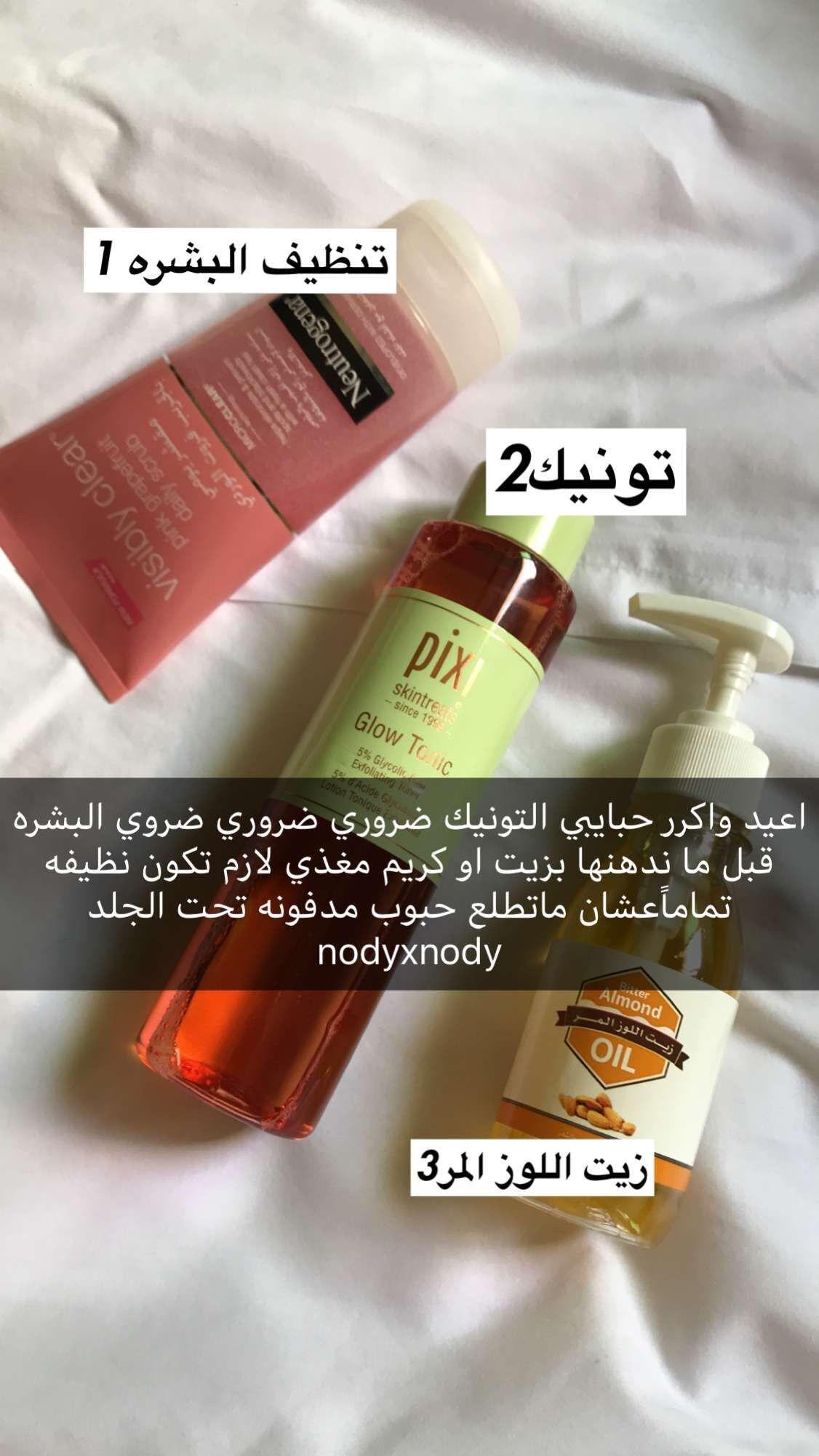 Pin By Lubna Alnaime On عناية Beauty Skin Care Routine Pretty Skin Care Skin Care Diy Masks