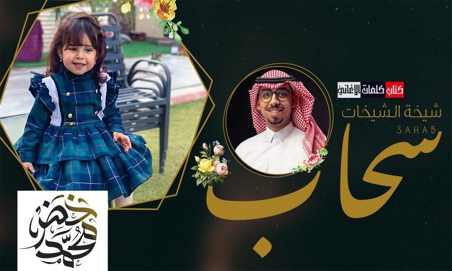 كلمات شيلة سحاب محمد خضر Movie Posters Movies Poster