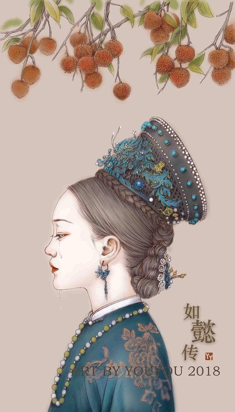 如懿传_又又的潘多拉魔盒__插画师作品_涂鸦王国gracg.com