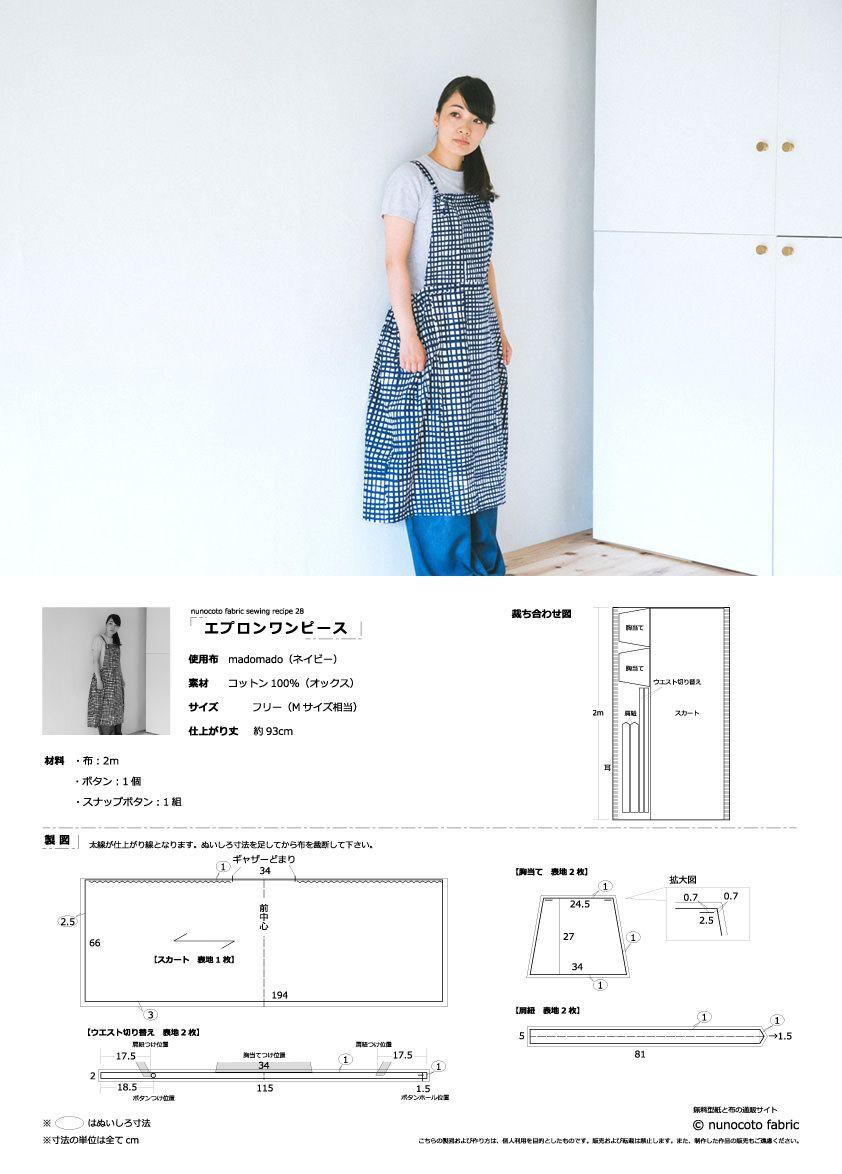 無料型紙 製図 ソーイングレシピ nunocoto fabric エプロン エプロンワンピース エプロン 型紙 無料