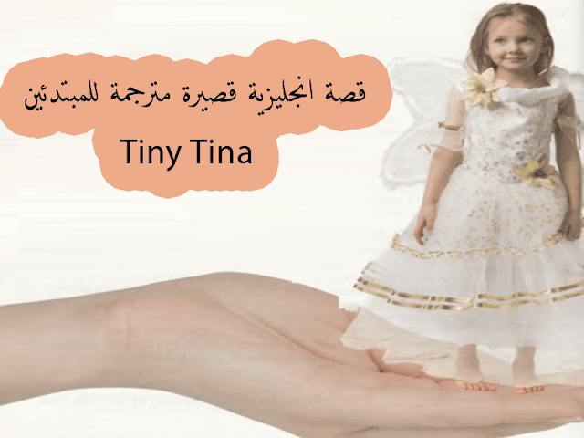 قصة انجليزية قصيرة مترجمة سهلة للمبتدئين Tiny Tina Flower Girl Dresses Girls Dresses Wedding Dresses