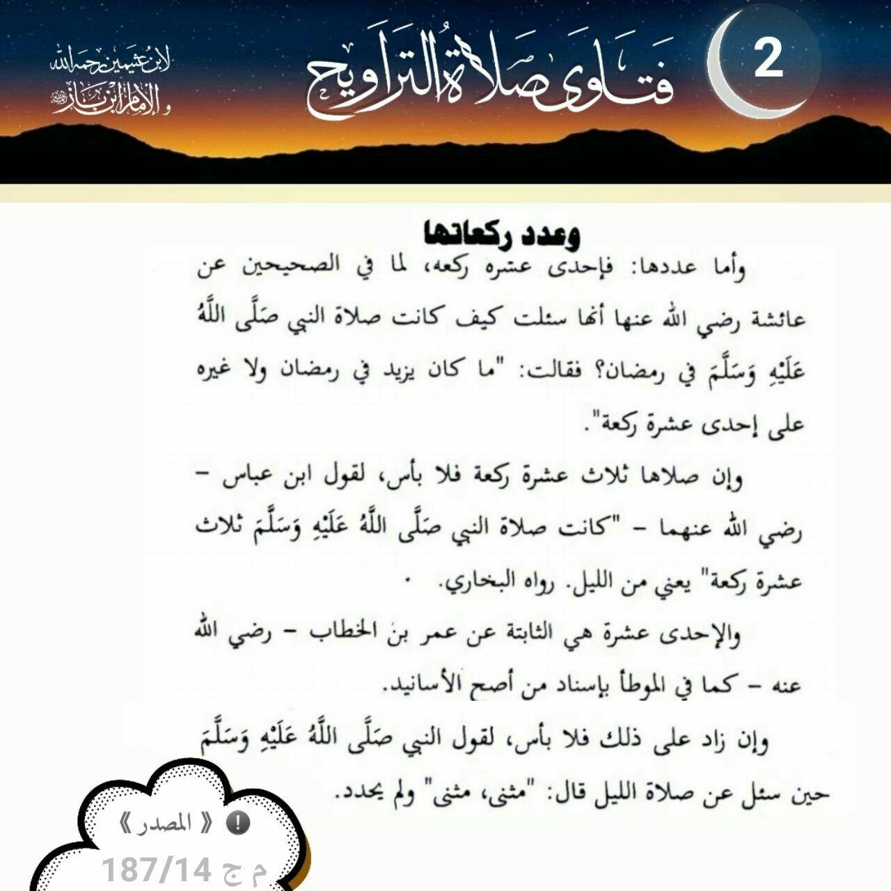 Pin By زهرة الياسمين On سلسلة فتاوى صلاة التراويح Calligraphy Arabic Calligraphy