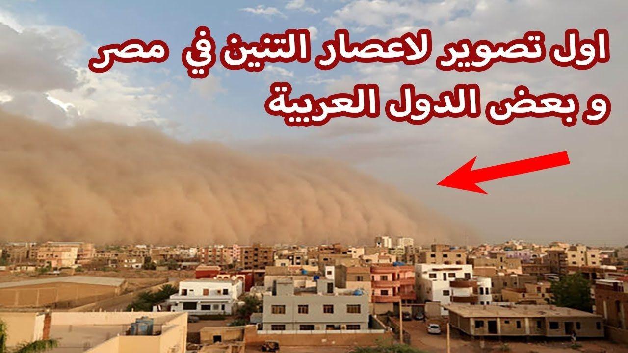 دعاء لإخواننا في مصر أثناء مواجهتهم عاصفة التنين