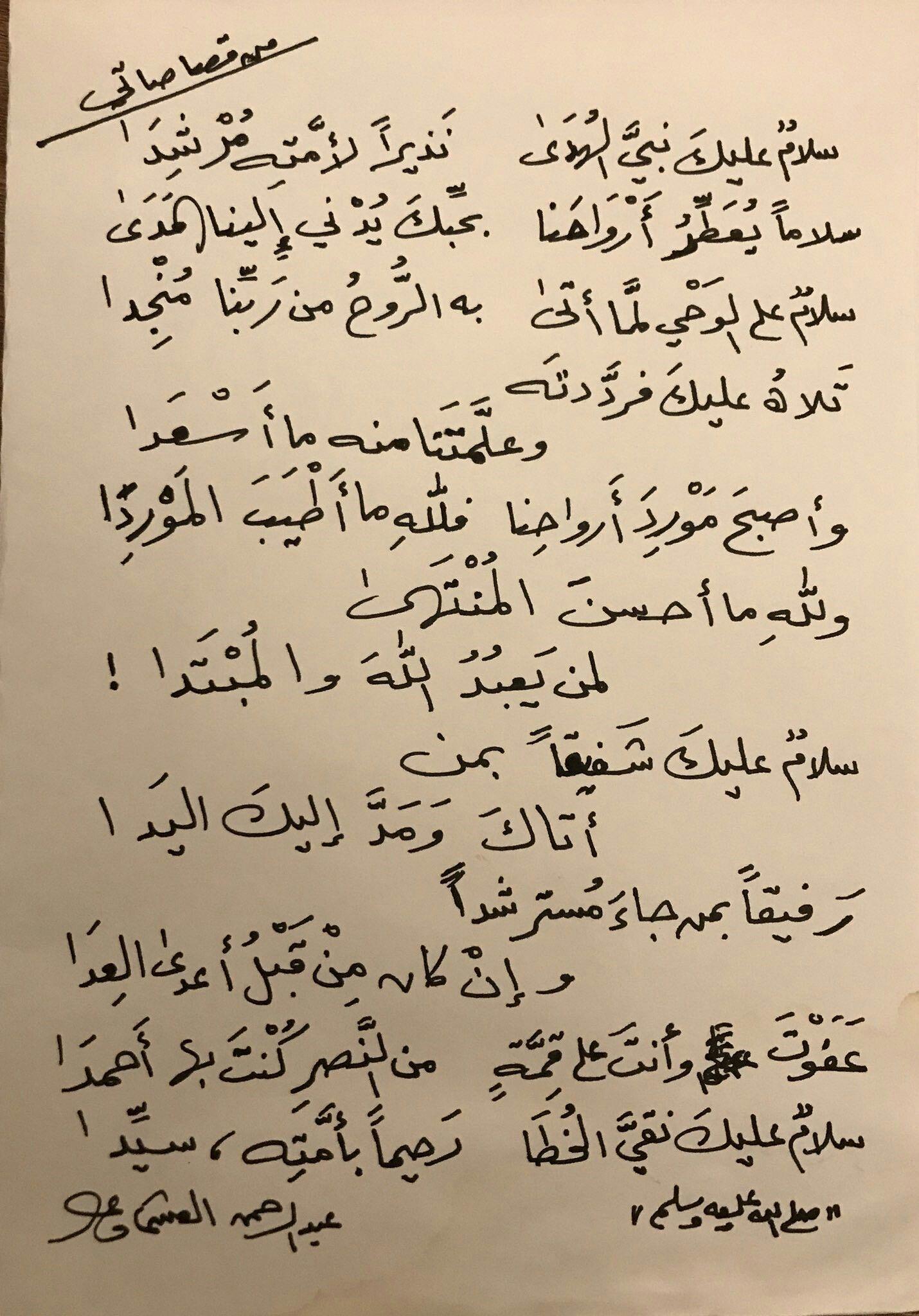 سلام عليك نبي الهدى Love In Islam Peace Be Upon Him Sheet Music