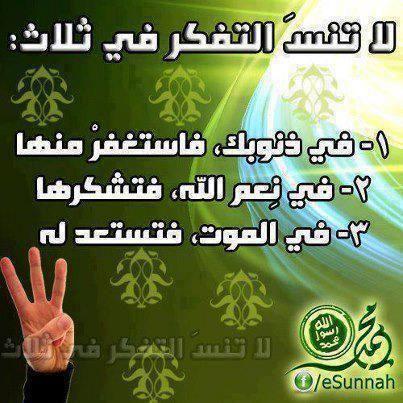 ادعية مصورة ادعية اسلامية مصورة ادعية دينية مستجابة مكتوبة بالصور Quotes Mantras Islam