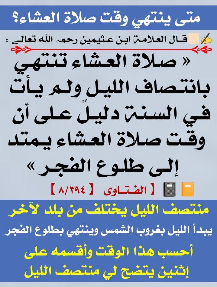 Pin By الدعوة السلفية On فتاوى دينية In 2021