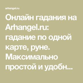 Онлайн гадания на Arhangel.ru: гадание по одной карте ...