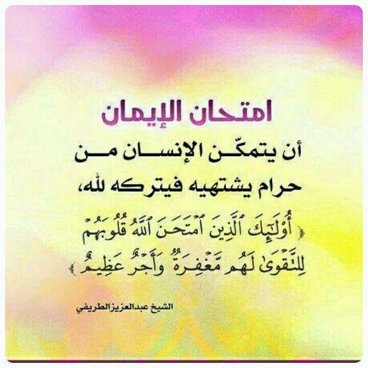 إمتحن صدق إيمانك بخالقك ߑ ș فك منه Calligraphy Arabic Calligraphy