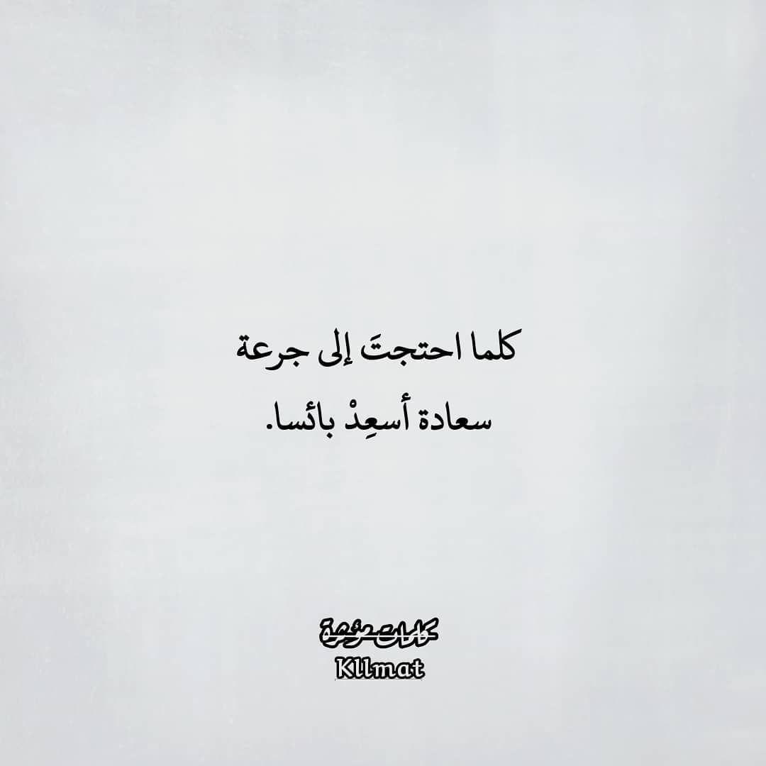 اقتباس من حساب رواق Rawak 7 Rawak 7 Rawak 7 Rawak 7 يستحق المتابعه بجدارة اقتباسات اقتباس اقوال شعر Positive Quotes Arabic Funny Arabic Quotes