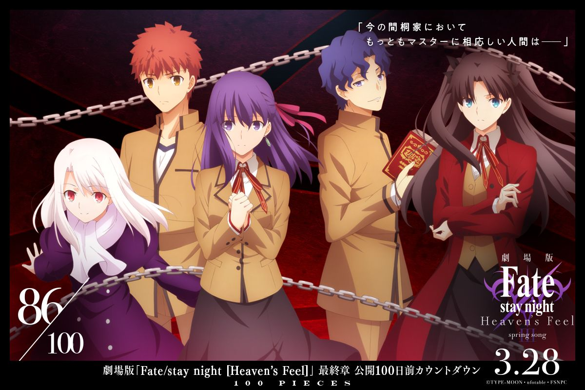 Fate Stay Night Heaven S Feel Iii Spring Song 86 Days Until