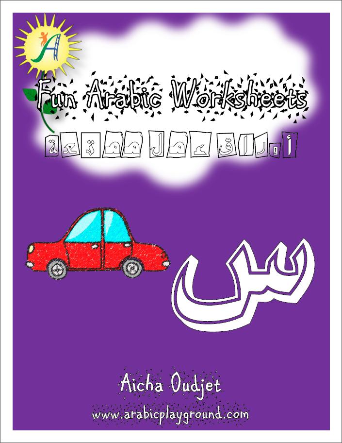 www.arabicplayground.com Fun Arabic Worksheets - Letter Sīn