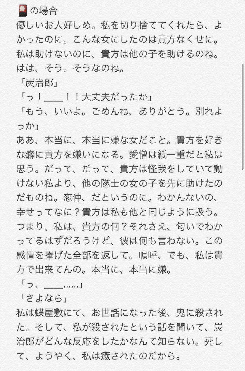 鬼 滅 の 刃 夢 小説 炭 治郎 炭治郎、元妹に会う【鬼滅の刃】 - 小説/夢小説