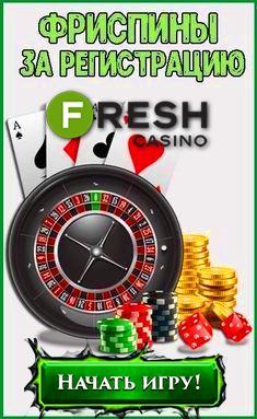 онлайн казино дает деньги