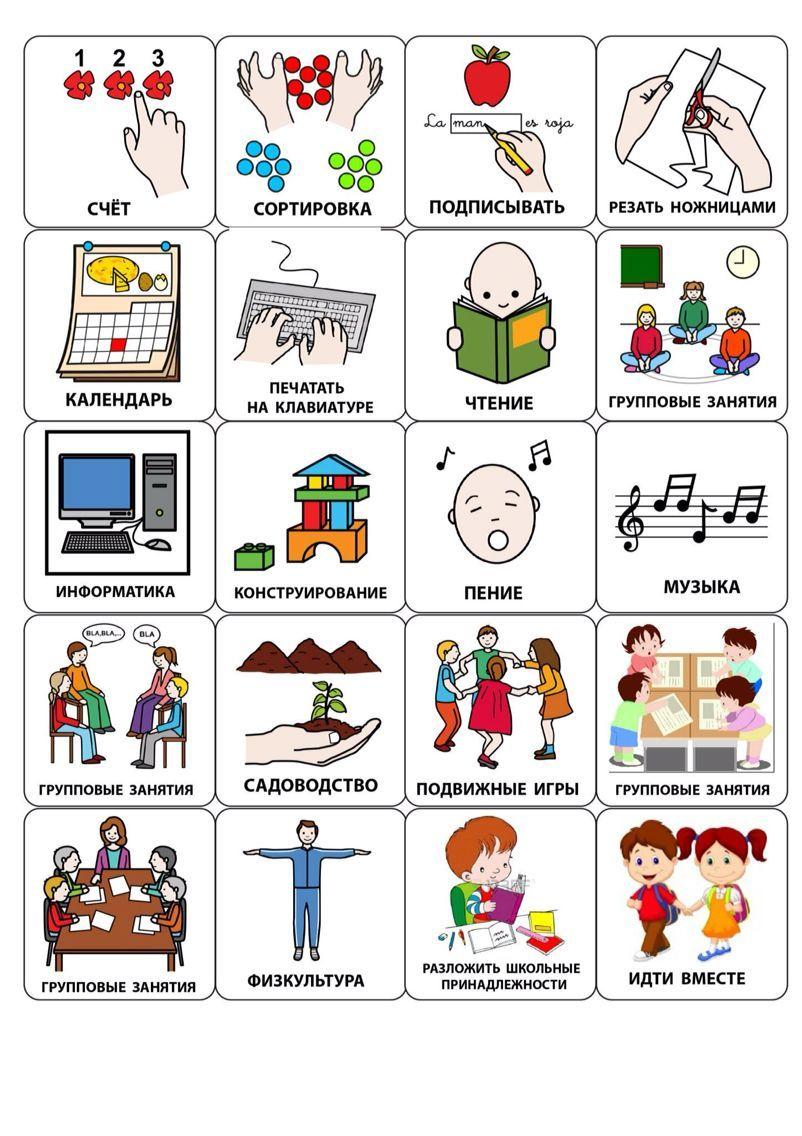 Расписание для детей с аутизмом картинки дефектолога