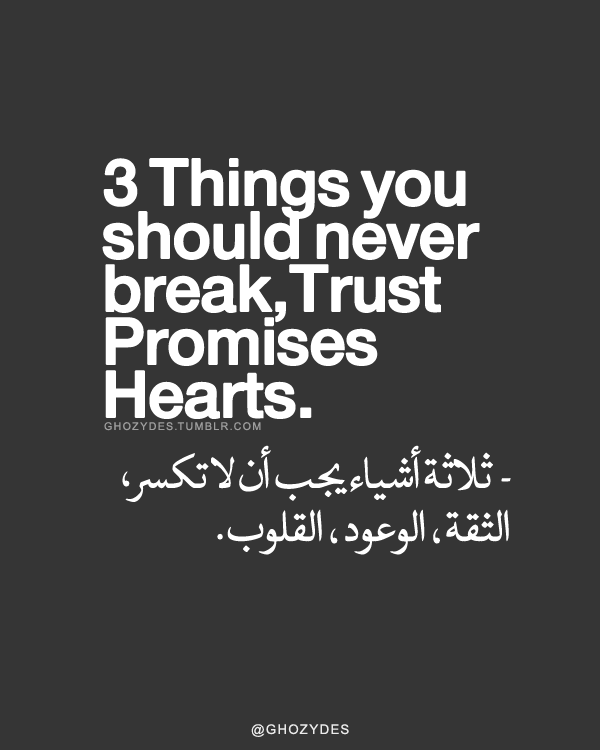 ثلاث أشياء يجب ان لا تكسر اقتباسات أدبية Ghozydes اقتباسات مترجمة Words Quotes Islamic Inspirational Quotes Quotations