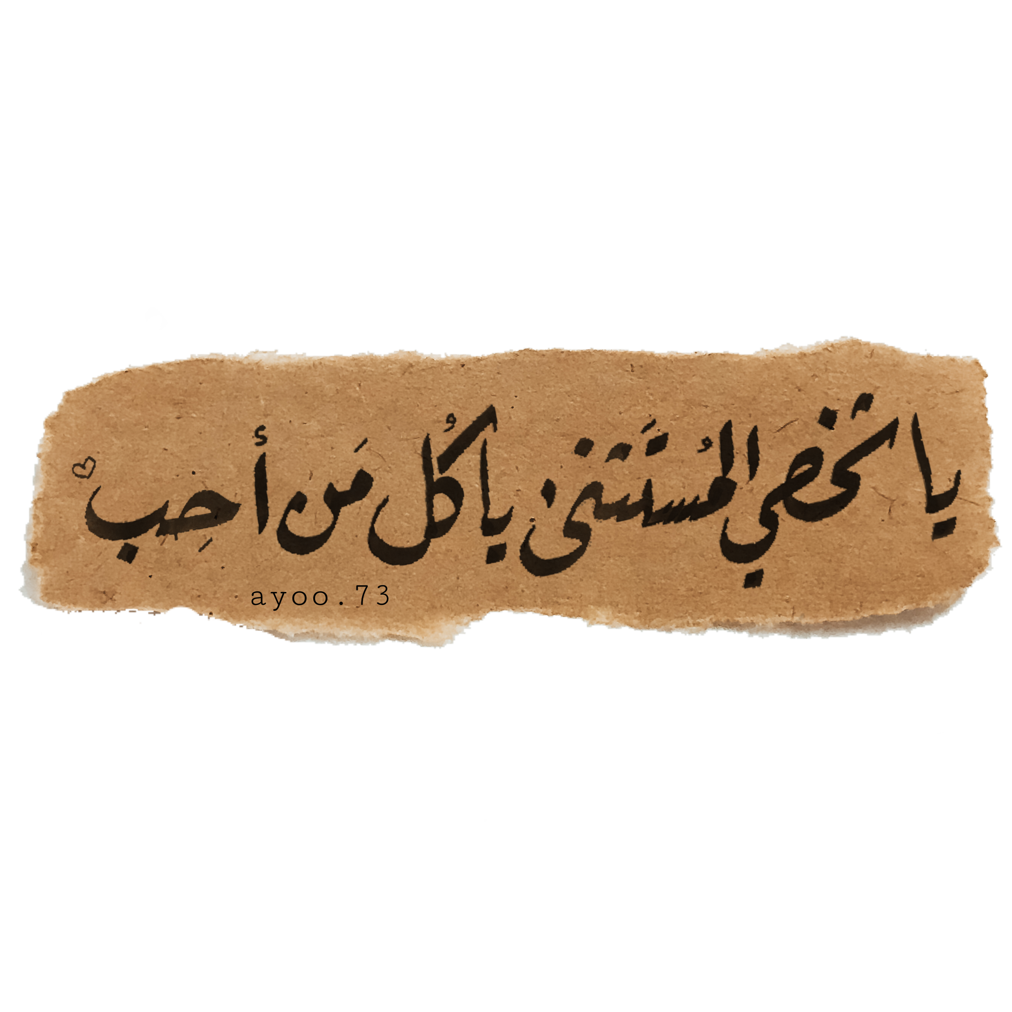 خط خطي نصوص عبارات مخطوطات عربية رمزيات كلمات ستكرز صور تمبلر انستا تأثيرات ملصقات غزل صداقة Picsart Paper Background Texture Text Background