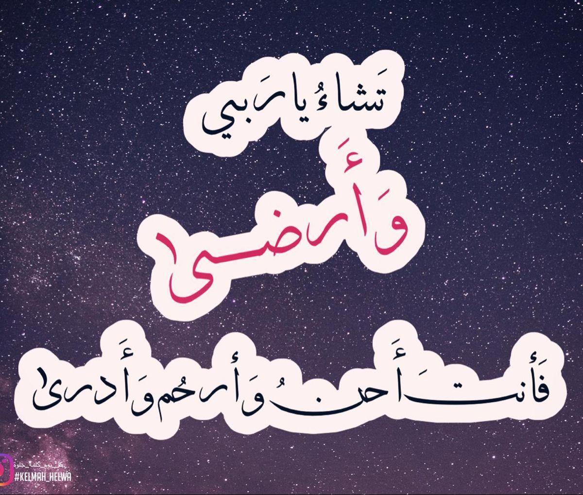 كل يوم كلمة حلوة Kelmah Helwa Instagram Photos And Videos Art Art Quotes Framed Art