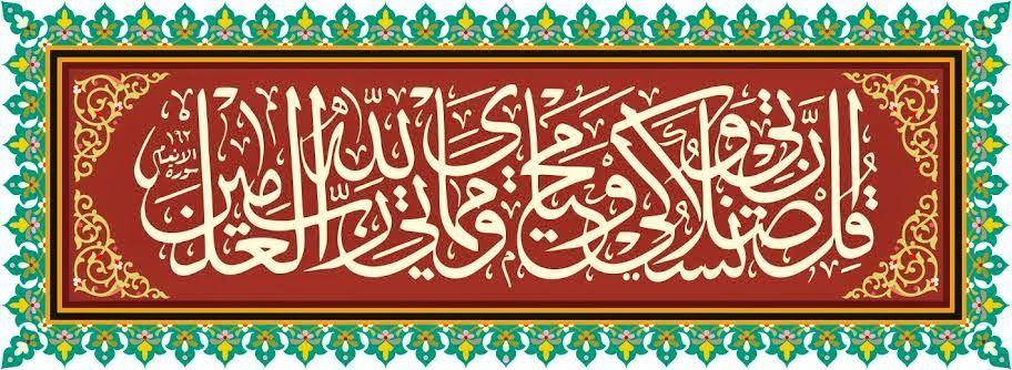 Bingkai Kaligrafi Png | Kaligrafi Indah