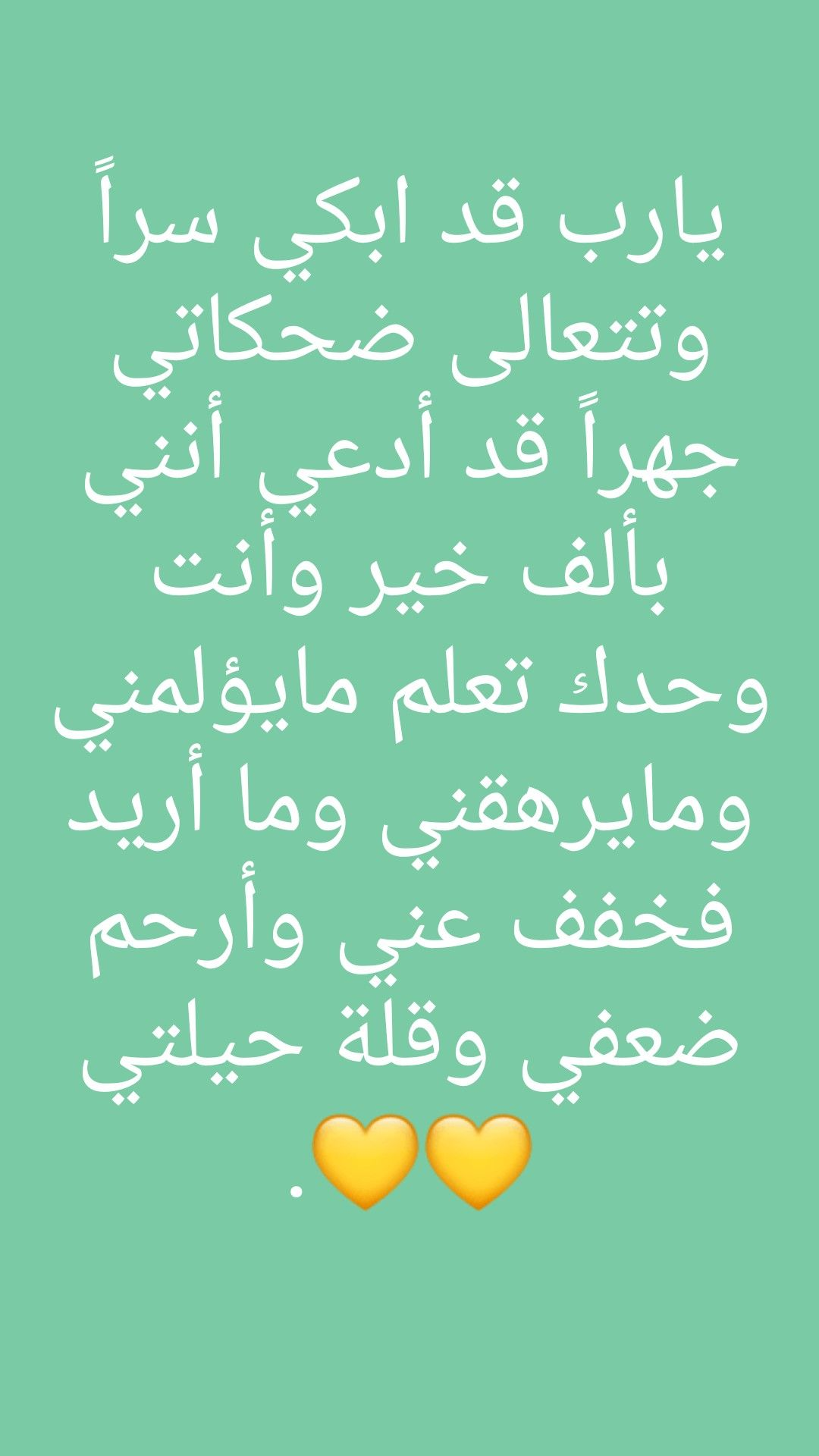 Pin By Emy Fayez On 2 Arabic Love Quotes Love Quotes Quotes