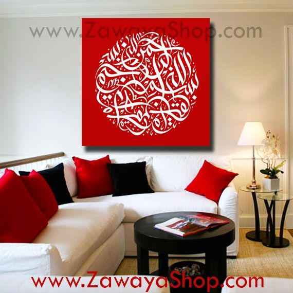 Contemporary Islamic Paintings For Sale , Red White Islamic Art