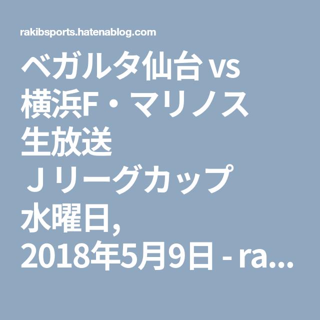 ベガルタ仙台 vs 横浜F・マリノ...