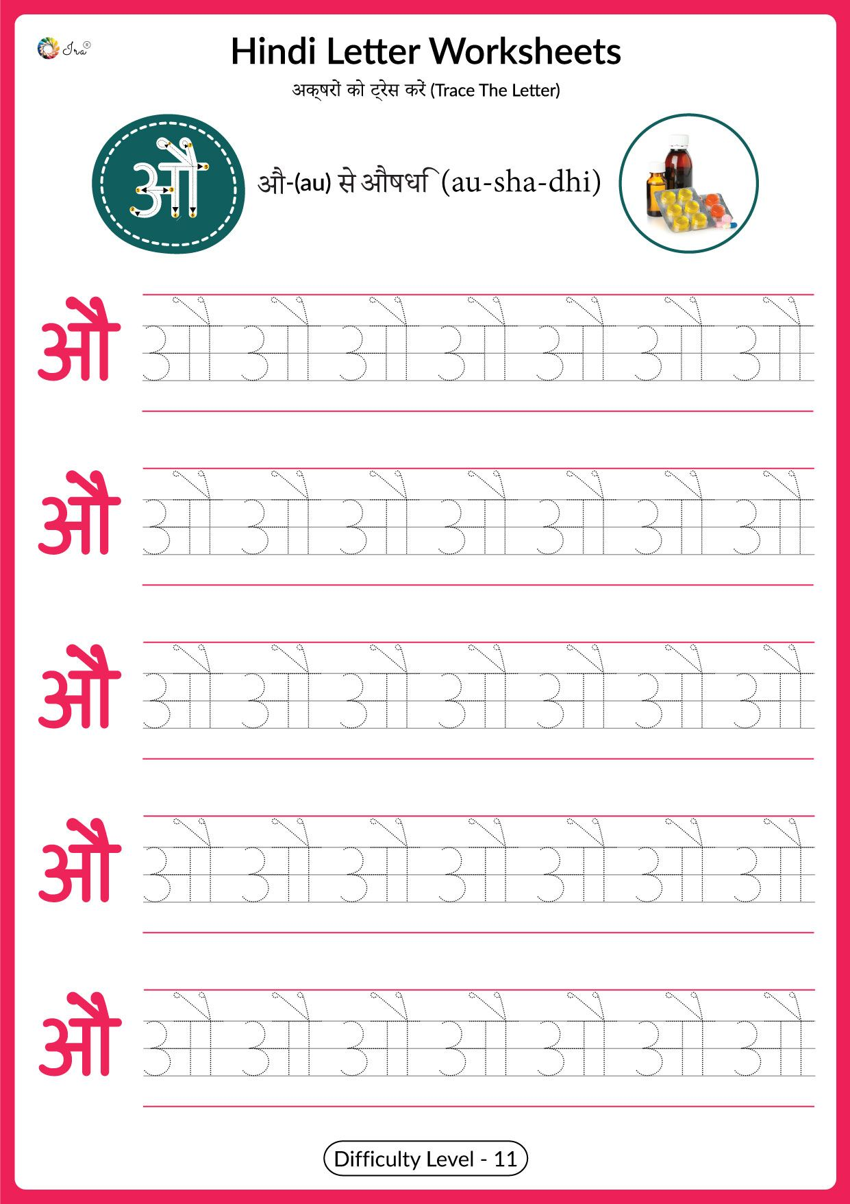 Hindi Varnamala Tracing Worksheets