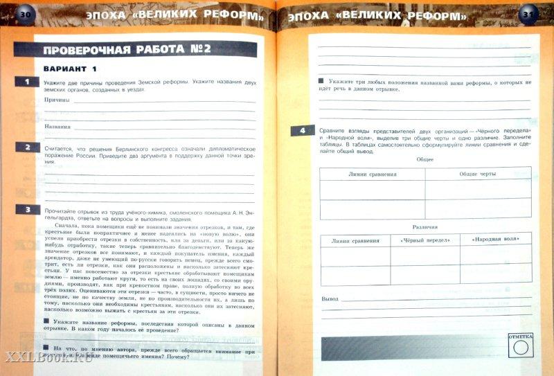 Тетрадь экзаменатор по истории россии 7 класс страницs