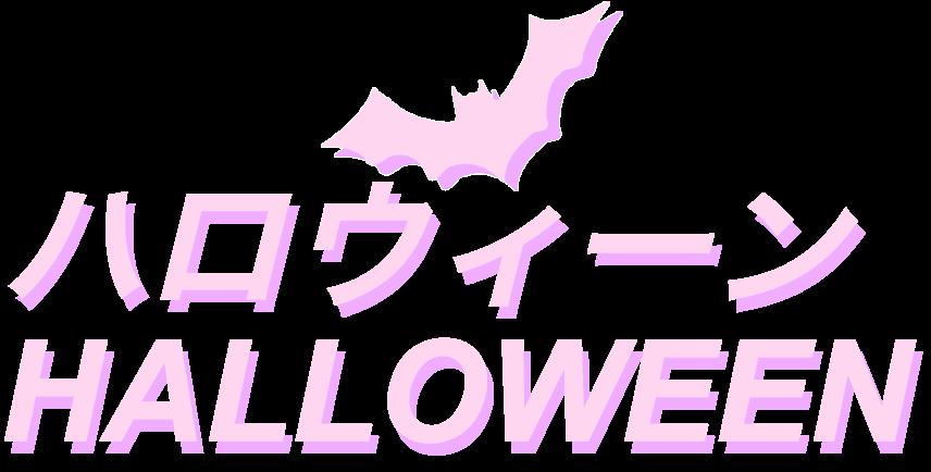 Pin by bluekai💙 on ☆ 日本 ☆ | Kawaii quotes, Pink aesthetic, Cute love