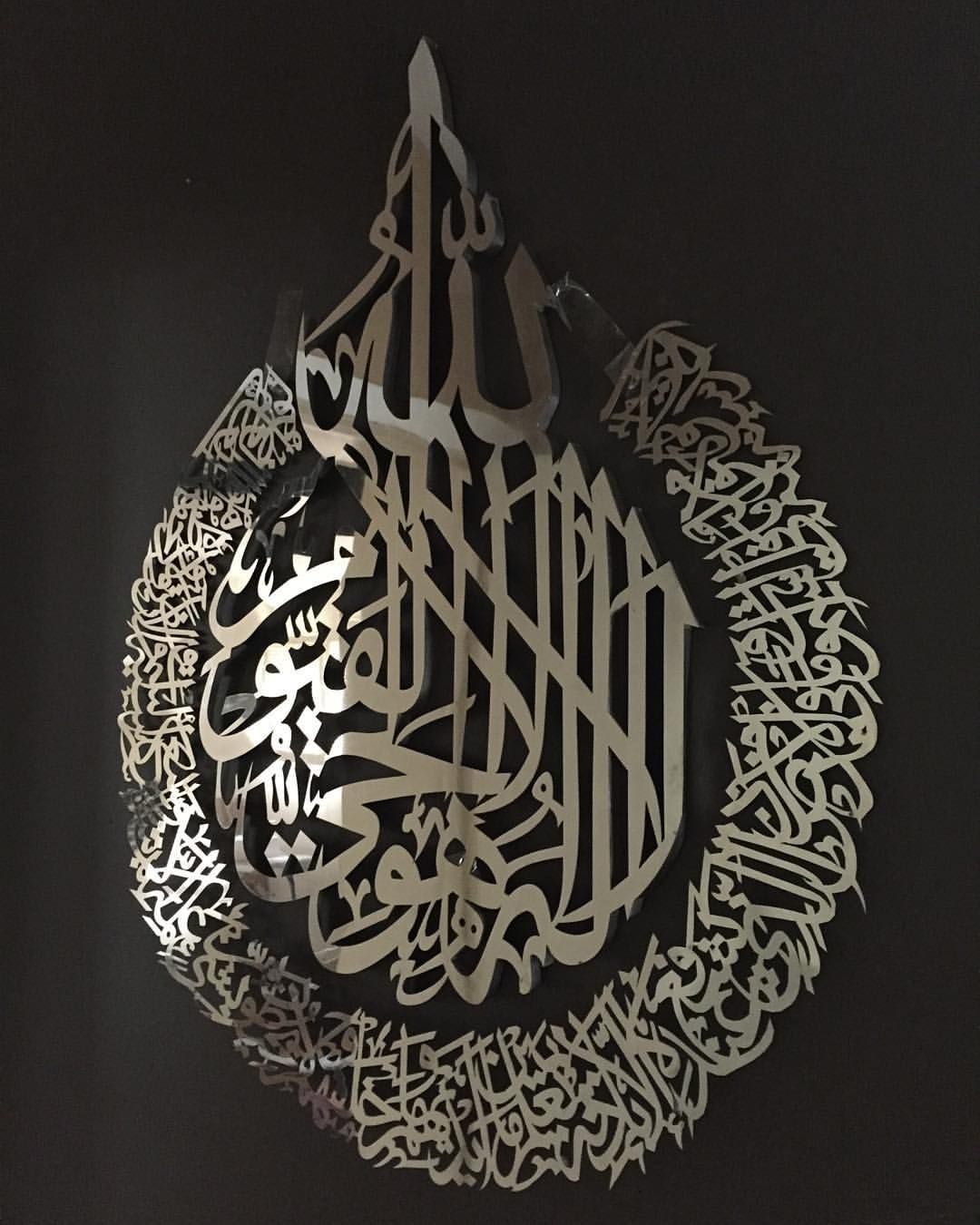 Just In Case If You Were Wondering How Ayat Al Kursi In Stainless Steel Would Wall Art Uk Modern Wall Art Islamic Wall Art