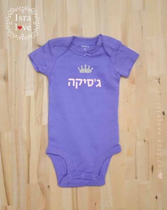 Personalized hebrew onesie jewish baby gifts hebrew name princess personalized hebrew onesie jewish baby gifts hebrew name princess jewish naming gift mazel tov jewish negle Images
