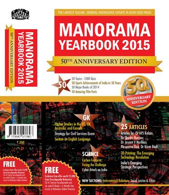 General knowledge compendium buy manorama yearbook 2015 50th buy manorama yearbook 2015 edition at exclusive launch offer fandeluxe Images