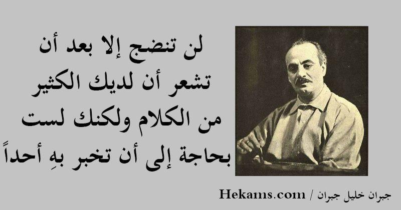 أقوال جبران خليل جبران Cool Words Mood Off Quotes Wisdom Quotes Life