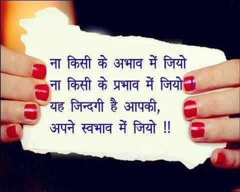 Thought of the day HME (Hindi , Marathi, English)
