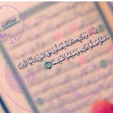 Instagram photo by الامر الذكی لتقنیة المعلومات • Jul 8, 2016 at 10:04am  UTC | Quran verses, Quran, Quran quotes