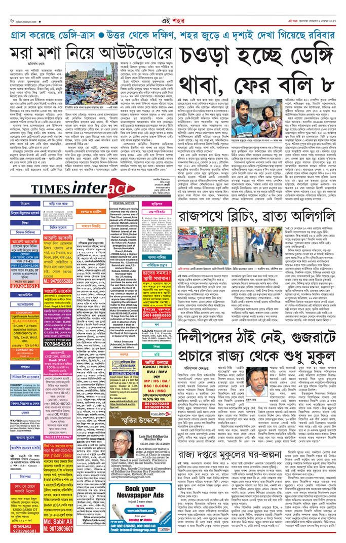 Times of india bengali news paper