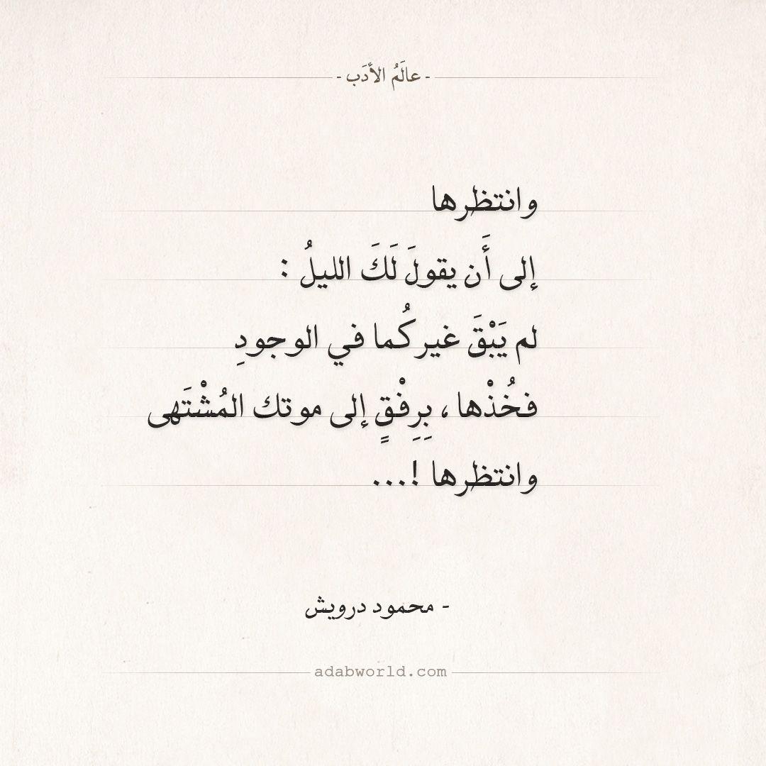 شعر محمود درويش وانتظرها عالم الأدب Cool Words Arabic Quotes Quotes