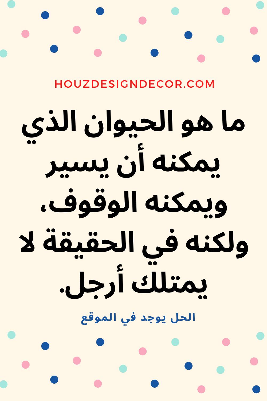 الغاز صعبة Funny Arabic Quotes Hard Riddles Arabic Quotes
