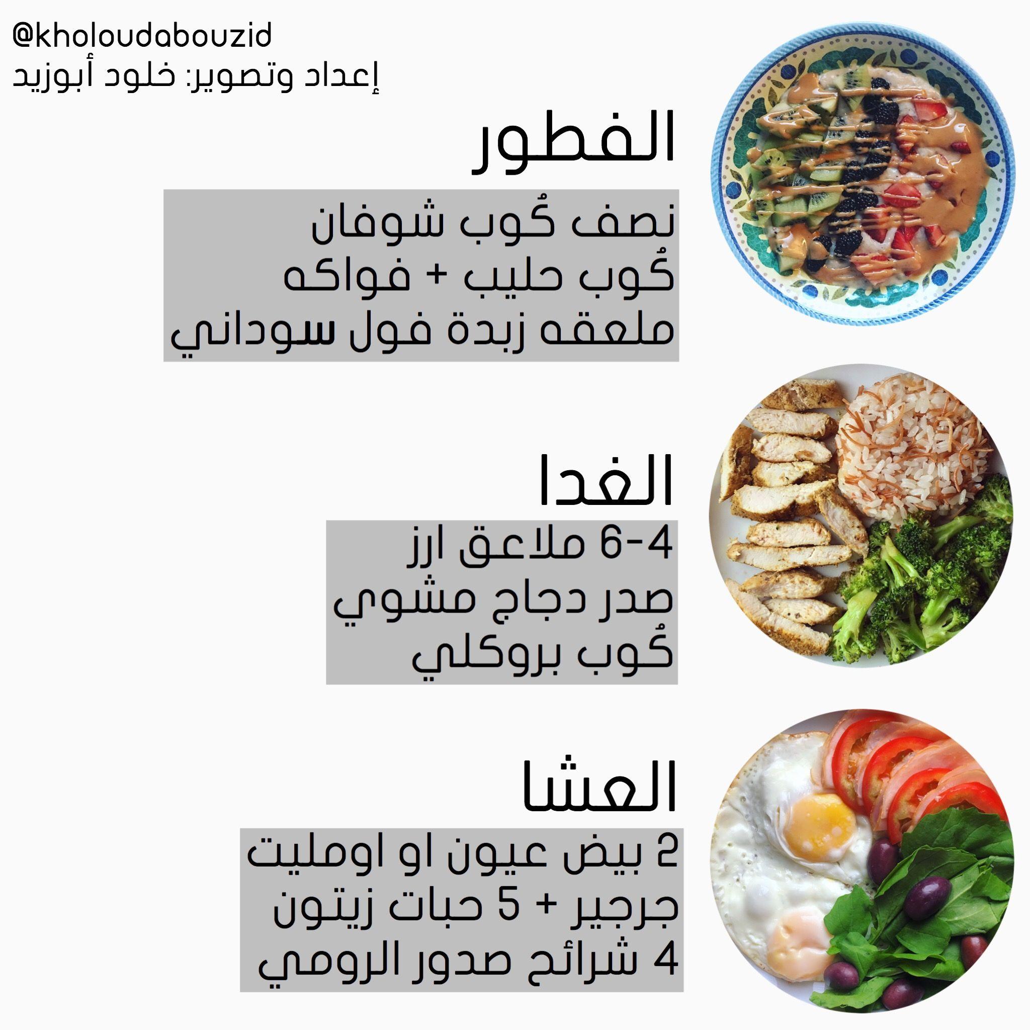 نظام دايت صحي ١٤٠٠ سعر حراري خلود ابوزيد Health Facts Food Health Fitness Food Workout Food