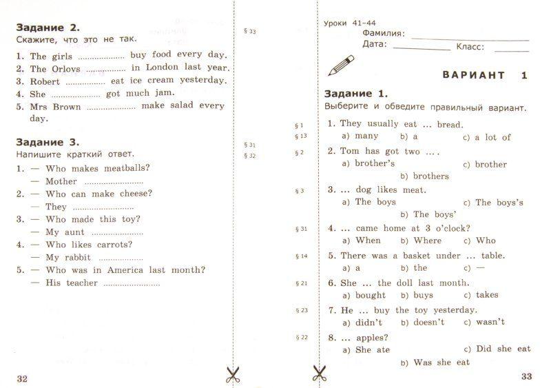 Гдз по английскому языку 5-6 класс биболетова грамматика барашкова.