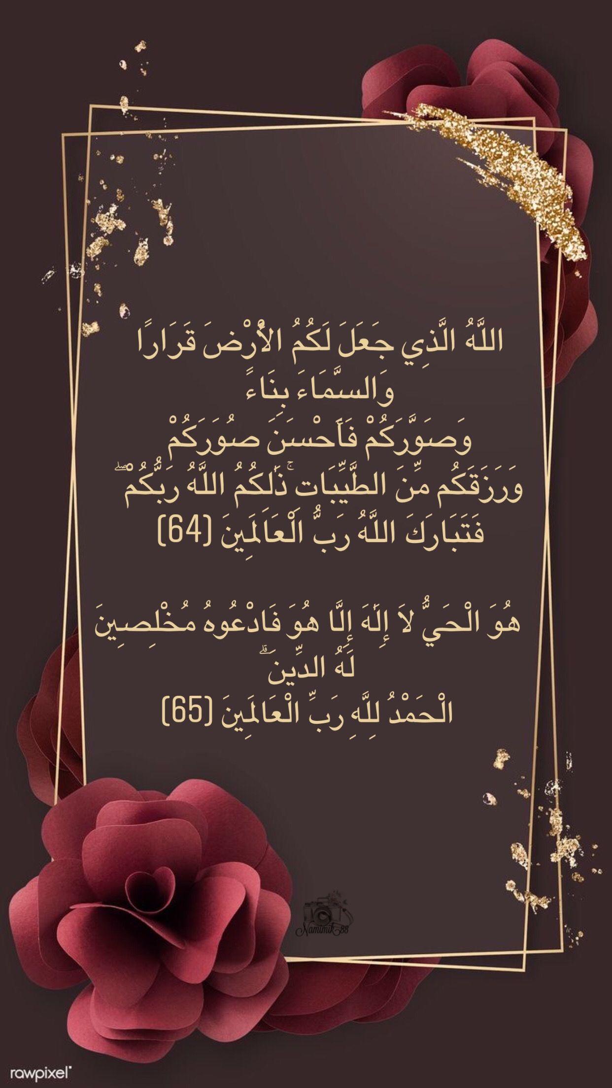 Pin On آيات قرآنية