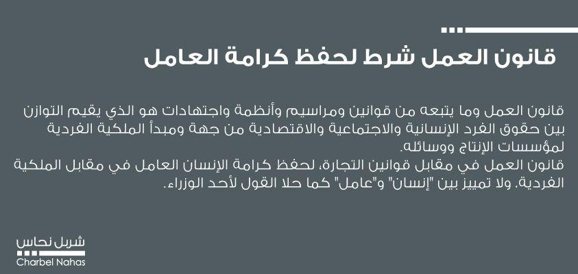 شربل نحاس قانون العمل شرط لحفظ كرامة العامل لبنان عمل Politics Judge Statement