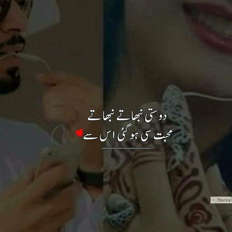 No Way Alishna Khan Feelings Urdu Poetry Poetry Love Quotes