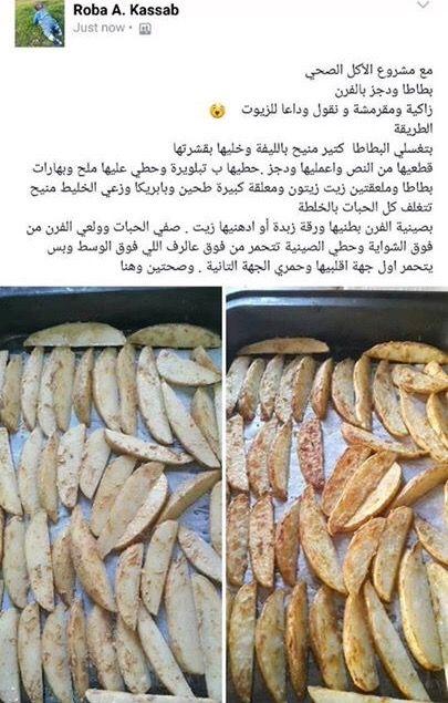 بطاطس ودجز بالفرن Arabian Food Food Food And Drink