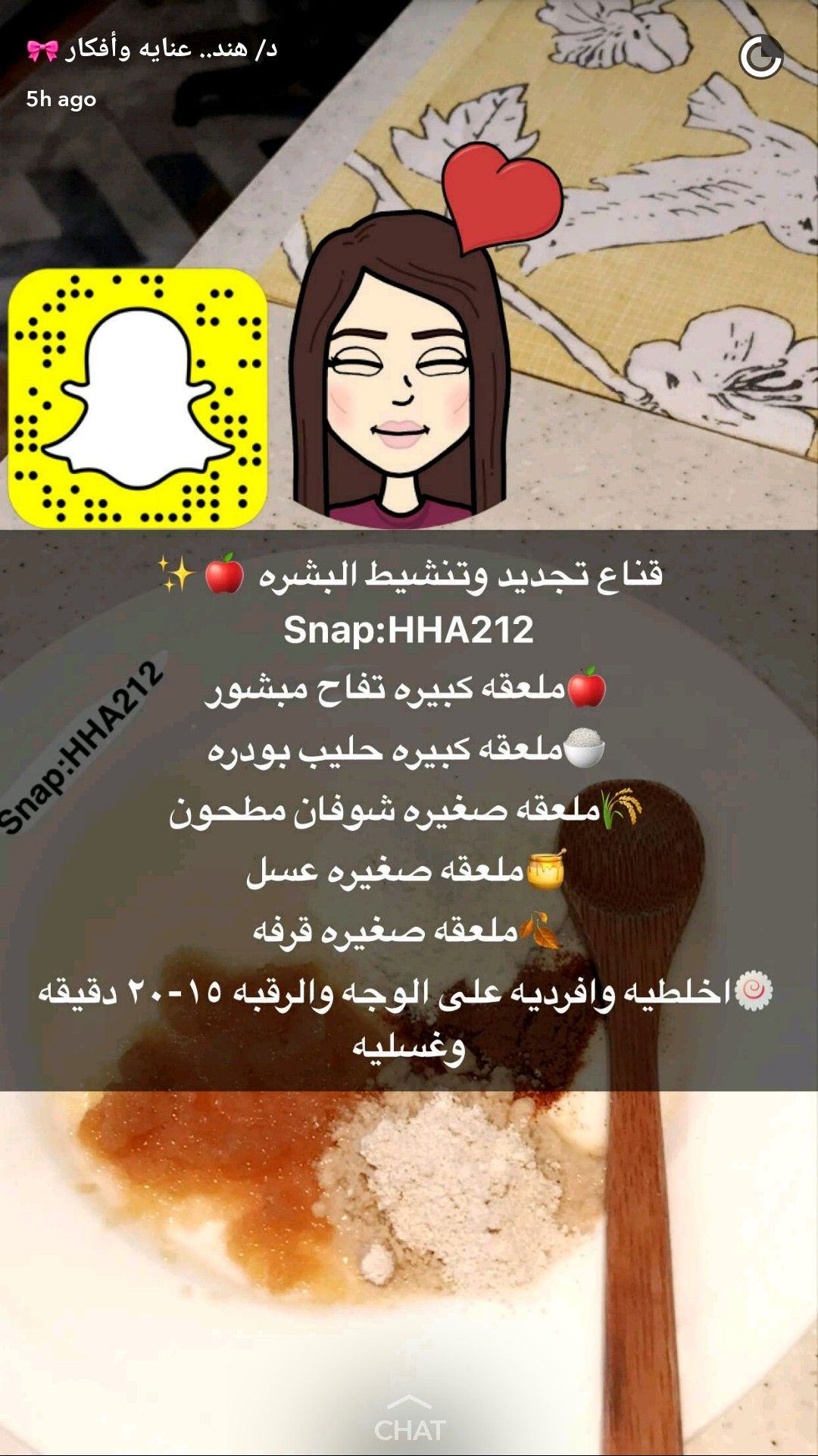 Pin By Tahani On د هند عناية وافكار Natural Skin Care Diy Beauty Skin Care Routine Skin Care Mask