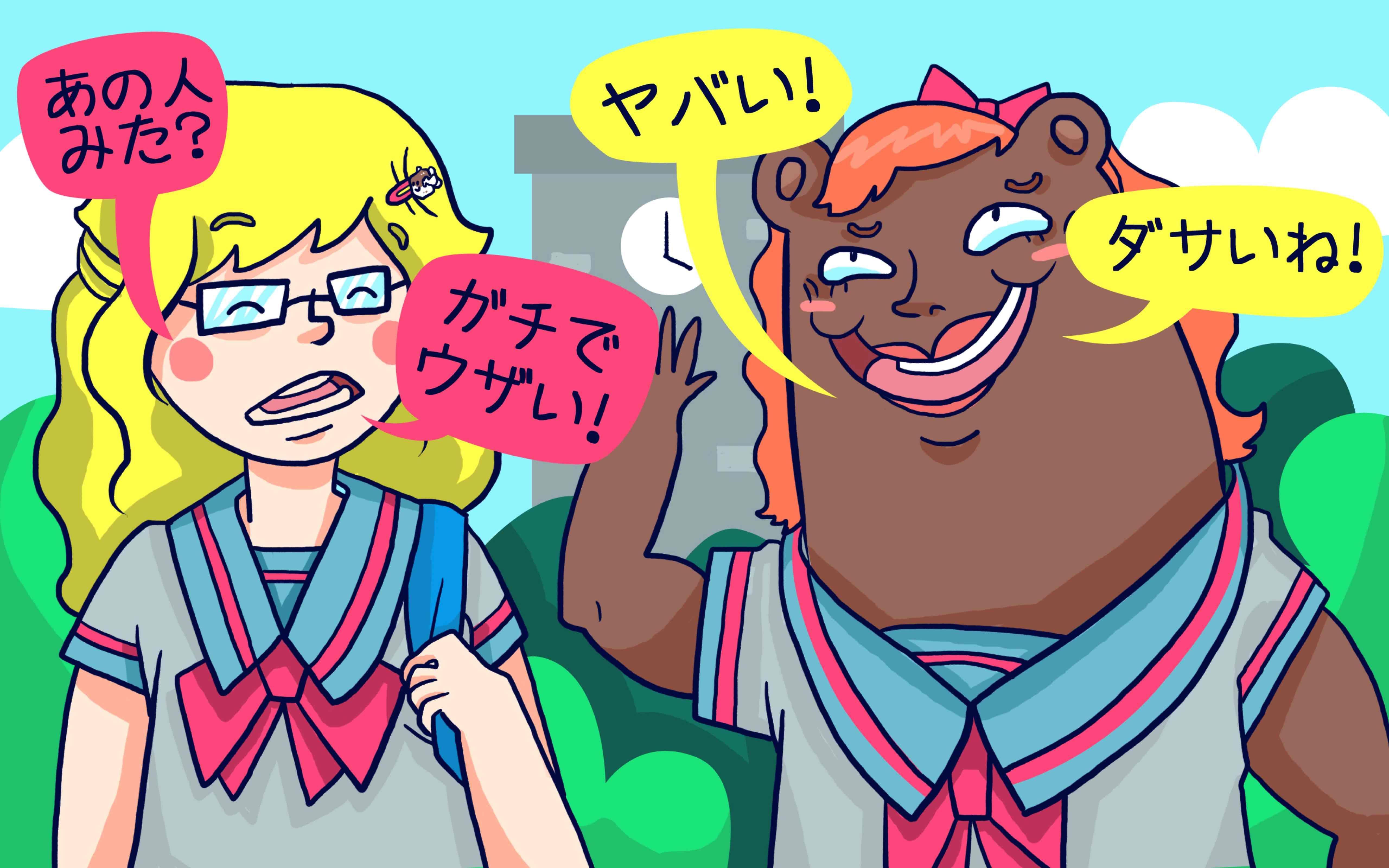 Entonacao Da Escrita Japonesa
