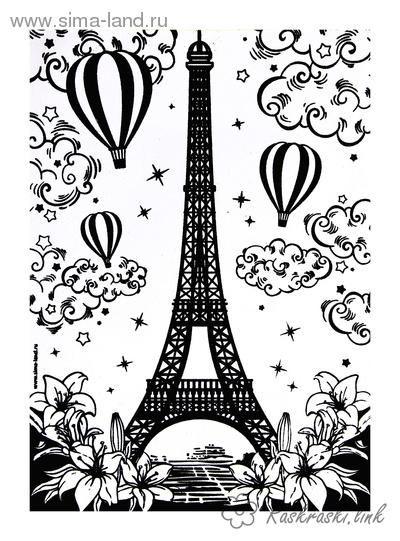 Раскраски Париж раскраска город Париж,воздушные шары ...